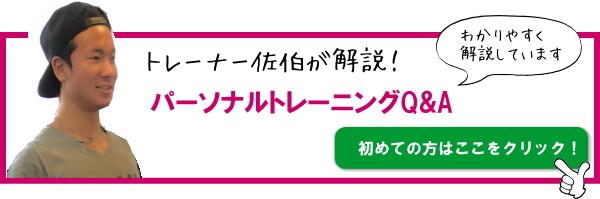 大阪 長居パーソナルトレーニングQ&A