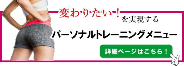 大阪パーソナルトレーニングメニュー
